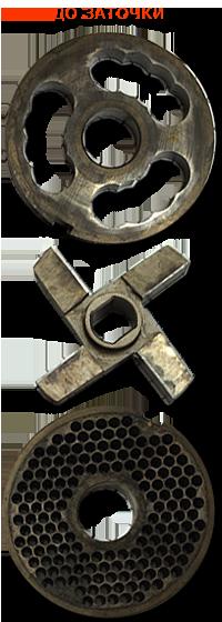 ножи и решетки до заточки