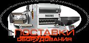 поставки оборудования холодильного, теплового, технологического и хлебопекарного оборудования