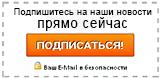 подписка но новости компании