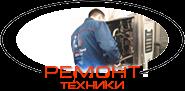 ремонт оборудования и профессиональной техники