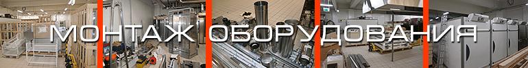Монтаж профессионального оборудования для торговли и общепита