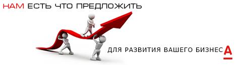 Совместное предложение ТСЦ ТеплоХолод и Альфа-Банка