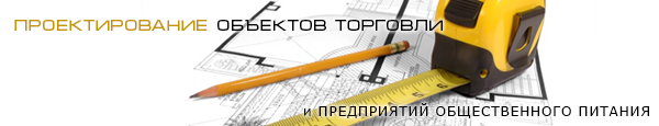 Проектирование объектов торговли и общепита