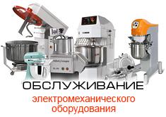 Обслуживание электромеханического оборудования