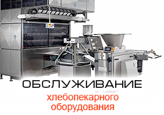 Обслуживание хлебопекарного оборудования