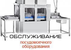 Обслуживание посудомоечного оборудования