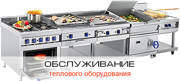 Обслуживание теплового оборудования