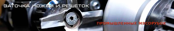 заточка ножей и решеток промышленных мясорубок