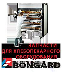 Запчасти для хлебопекарного оборудования Bongard